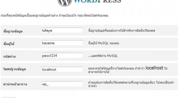 ทำเว็บด้วย wordpress แบบง่ายๆ
