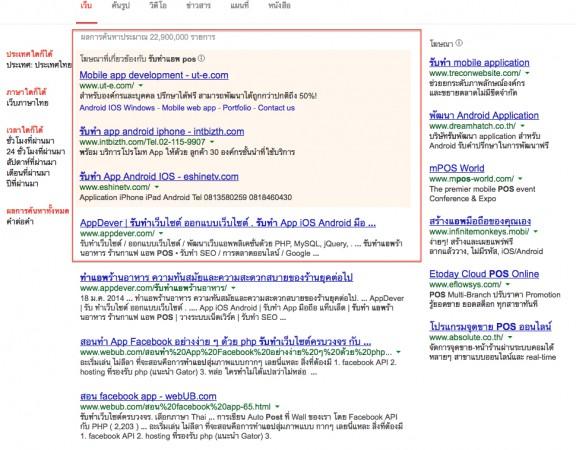 รับทำแอพ pos - ค้นหาด้วย Google