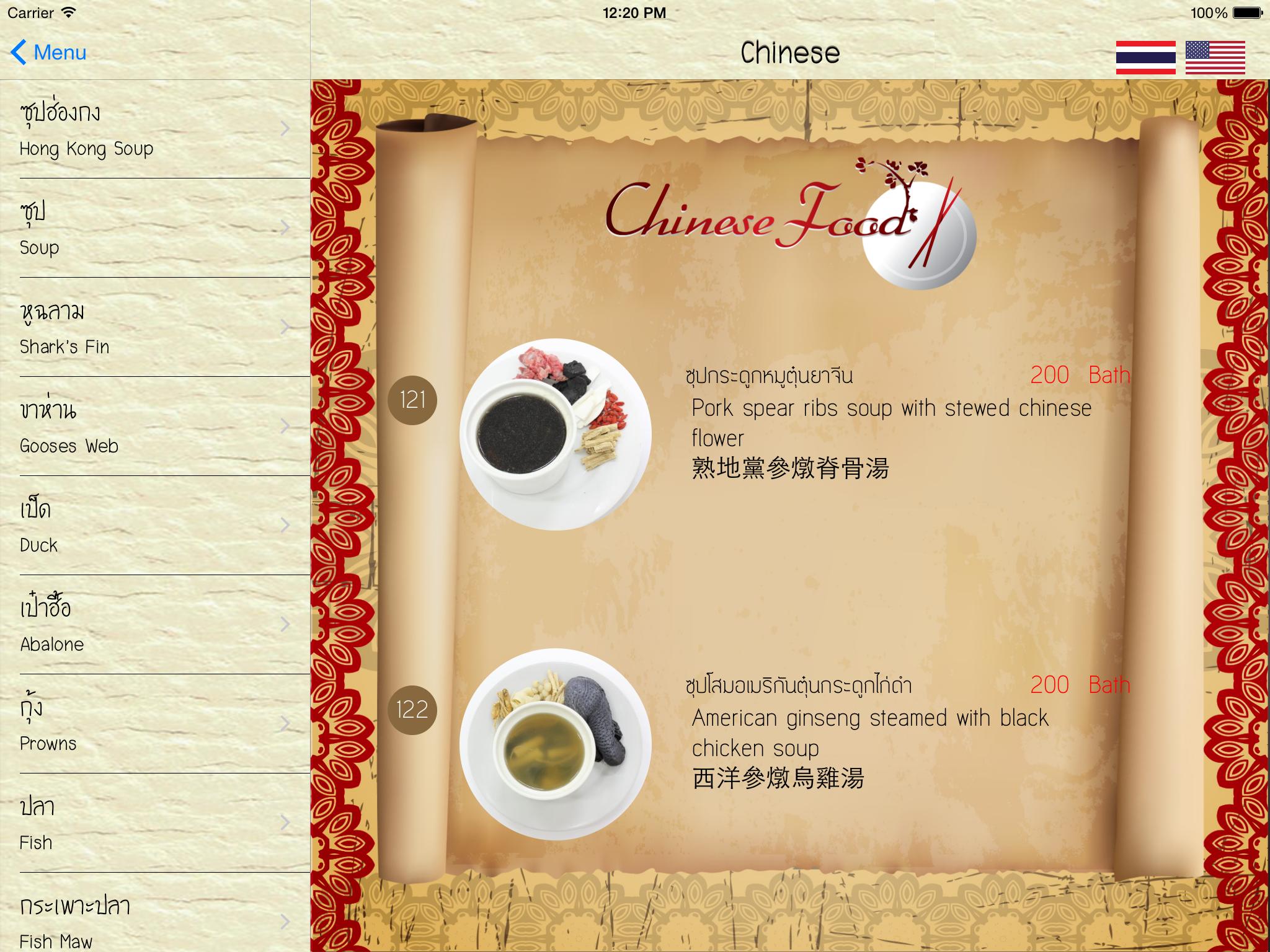 ทำแอพเมนูอาหาร iOS iPad Air