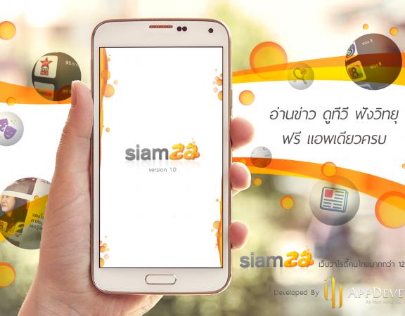 แอพ SiamZa ฟังวิทยุ ดูทีวี ฟังวิทยุออนไลน์ ดูทีวีออนไลน์ อ่านข่าวออนไลน์ ฟรีบนมือถือและแท็บเล็ต