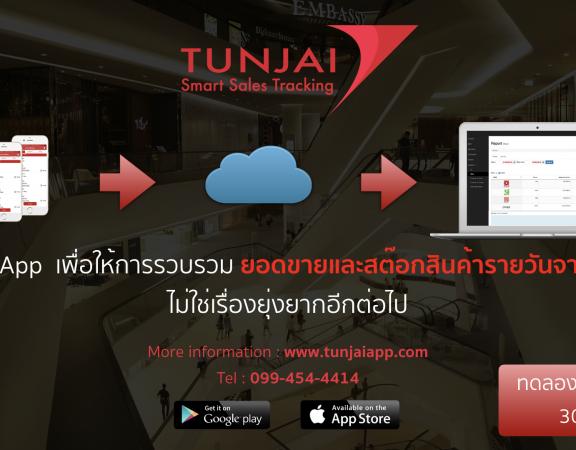 Tunjai แอพรายงานยอดขาย จัดการสต็อกสินค้า